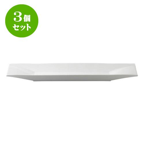 3個セット デリカウェア 白釉両上り47cm長皿 [46.2 x 10.5 x 3.8cm] 【 料亭 旅館 和食器 飲食店 業務用】