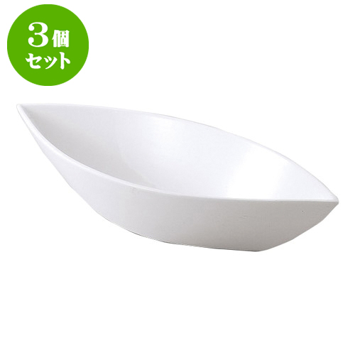 3個セット デリカウェア グランデカヌーボールL [41.5 x 17 x 8.3cm] 【輸入品 料亭 旅館 和食器 飲食店 業務用】