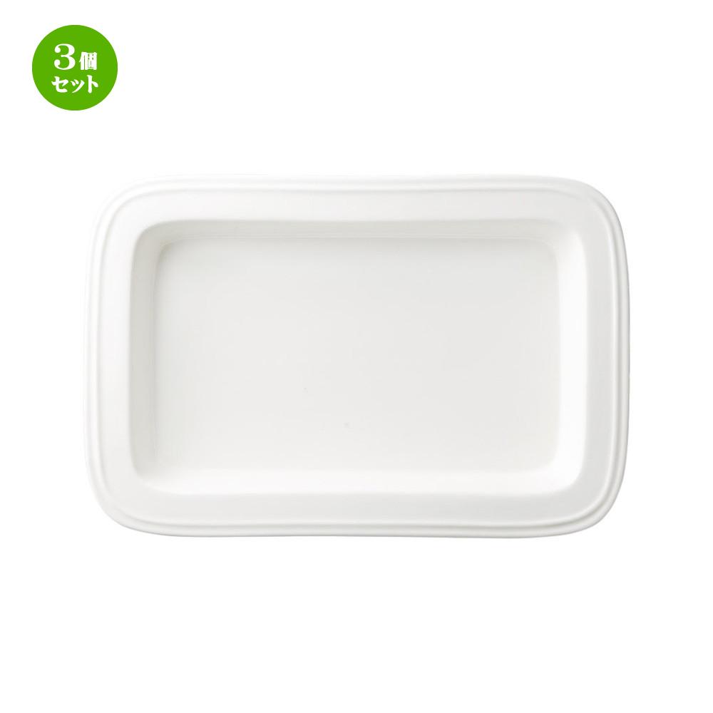 3個セット デリカウェア グランデバンケットフードパン16吋 [42.5 x 28.5 x 5cm] 【輸入品 料亭 旅館 和食器 飲食店 業務用】