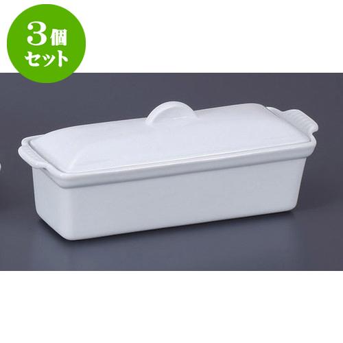 3個セット 洋陶単品 白テリーヌ大 [30.7 x 11.5 x 12.5cm] 【輸入品 料亭 旅館 和食器 飲食店 業務用】