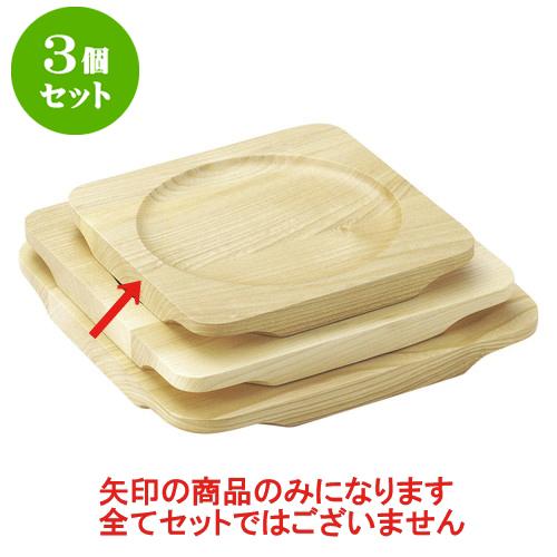 3個セット 洋陶単品 栓受台(G) [22 x 22 x 1.5cm(内寸19cm)] 【 料亭 旅館 和食器 飲食店 業務用】