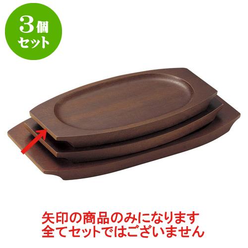 3個セット 洋陶単品 (木)受台 (ウ) [32 x 21cm(内寸26.5 x 17.5cm)] 【 料亭 旅館 和食器 飲食店 業務用】