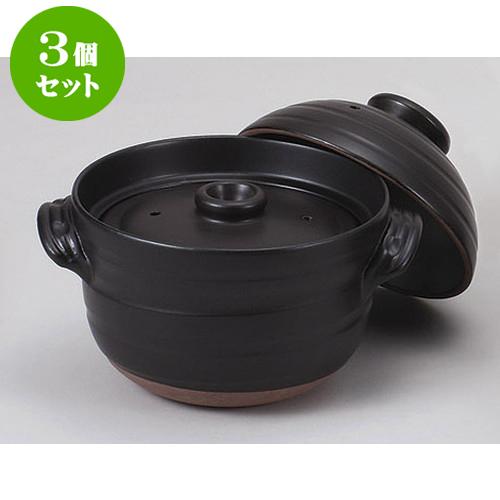3個セット ご飯鍋 新大黒炊飯鍋(4合炊) [27.5 x 22.5 x 21cm] 【直火 料亭 旅館 和食器 飲食店 業務用】