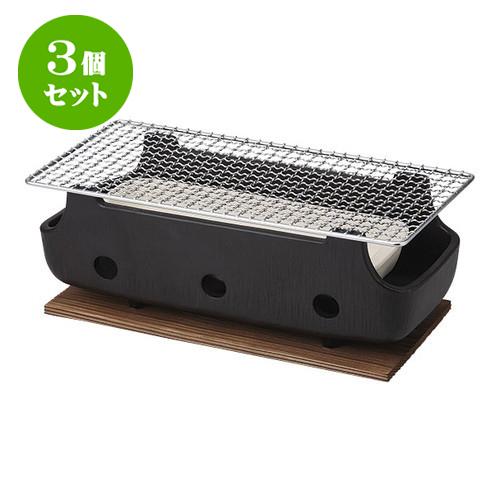 3個セット コンロ 黒 串焼コンロ(大)金網・板付 [32 x 14 x 11.5cm] 【直火 料亭 旅館 和食器 飲食店 業務用】