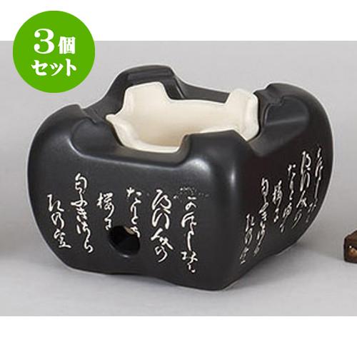 3個セット コンロ 風雅コンロ黒(大) [14 x 14 x 9.5cm] 【 料亭 旅館 和食器 飲食店 業務用】