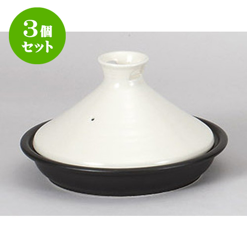 3個セット タジン鍋 タジン鍋アイボリー [21.6 x 12.5cm] 【土物 直火 料亭 旅館 和食器 飲食店 業務用】