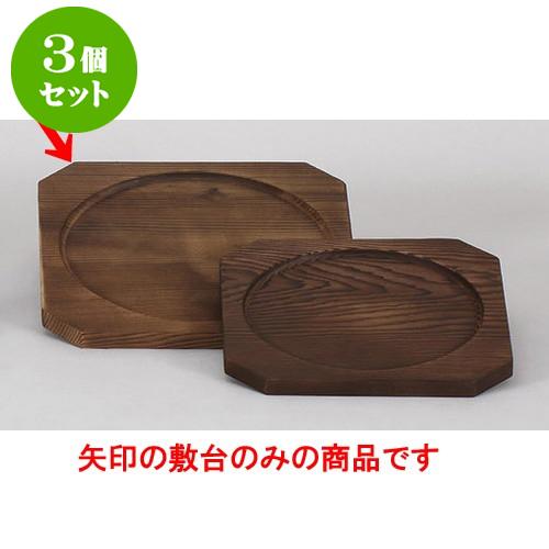 3個セット 敷板 24cm角焼杉板(段付) [24 x 24 x 1.5cm 内寸20cm] 【輸入品 料亭 旅館 和食器 飲食店 業務用】