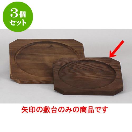 敷板 21cm角焼杉板 段付 3個セット 21 x 1.5cm 旅館 買取 低廉 輸入品 飲食店 料亭 業務用 内寸17.5cm 和食器
