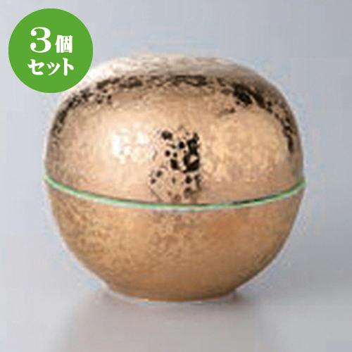 3個セット☆ 珍味 ☆金箔手まり珍味 [ 6.6 x 5.8cm ] 【 料亭 旅館 和食器 飲食店 業務用 】
