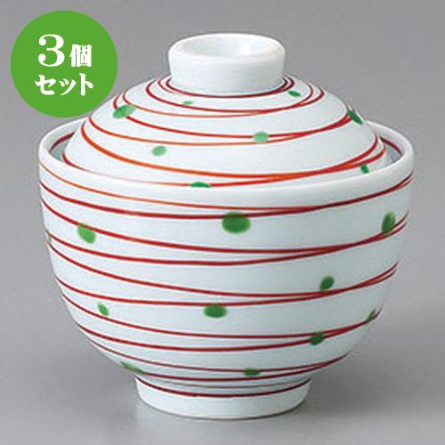 3個セット むし碗 /赤渦緑点小蓋物 [ 8.3 x 9cm ] | 茶碗蒸し ちゃわんむし 蒸し器 寿司屋 碗 むし碗 食器 業務用 飲食店 おしゃれ かわいい ギフト プレゼント 引き出物 誕生日 贈り物 贈答品