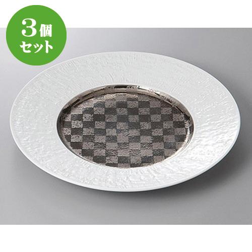 3個セット☆ 丸盛皿 ☆プラチナ市松リム彫皿(中) [ 25 x 2.7cm ] 【 料亭 旅館 和食器 飲食店 業務用 】