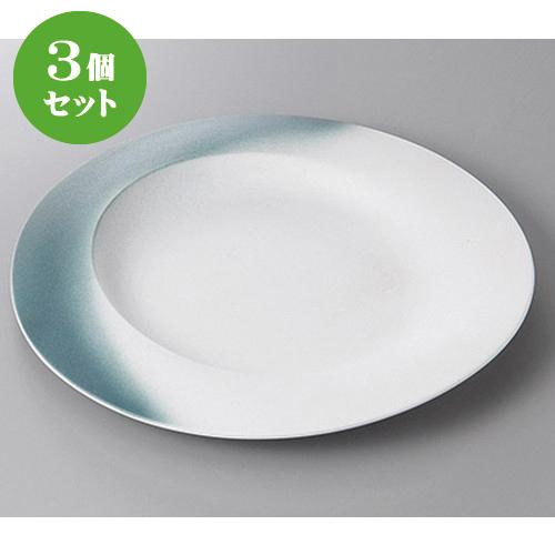 3個セット☆ 丸盛皿 ☆グレー吹ウェーブ皿(大) [ 27.2 x 3cm ] 【 料亭 旅館 和食器 飲食店 業務用 】