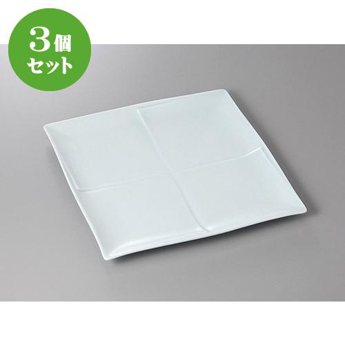3個セット☆ 正角盛皿 ☆青白磁28cmスクエアプレート [ 28.5 x 28.5 x 2cm ] 【 料亭 旅館 和食器 飲食店 業務用 】