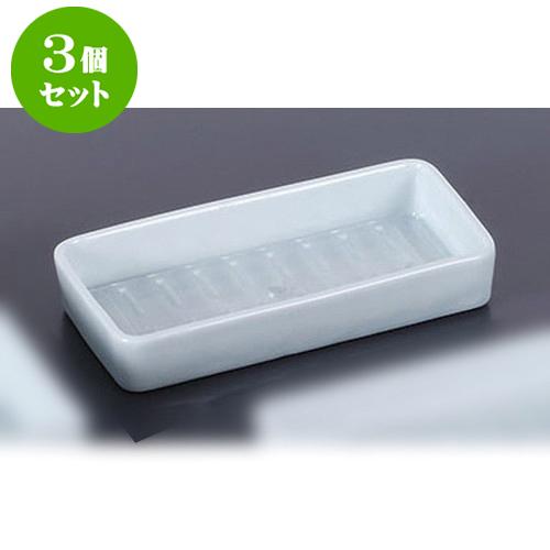 3個セット ネタケース 青白磁 ネタケース(深口小)サナ付 [20.3 x 10 x 3.5cm] 【 料亭 旅館 和食器 飲食店 業務用】
