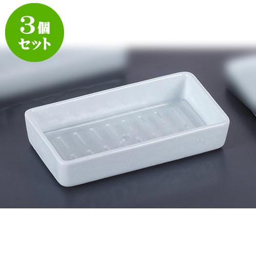 3個セット ネタケース 青白磁 ネタケース(深口大)サナ付 [20.5 x 12 x 4cm] 【 料亭 旅館 和食器 飲食店 業務用】