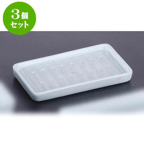 3個セット ネタケース 青白磁 ネタケース(浅口)サナ付 [23 x 11.1 x 2.2cm] 【 料亭 旅館 和食器 飲食店 業務用】