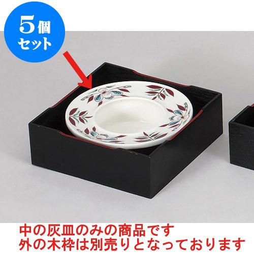 5個セット 灰皿 錦花園灰皿 [16.2 x 5cm] 【 料亭 旅館 和食器 飲食店 業務用】