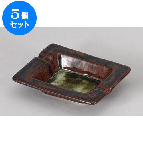 5個セット 灰皿 錆ガラス流し灰皿(6.0) [17.8 x 14.2 x 3.8cm] 【 料亭 旅館 和食器 飲食店 業務用】