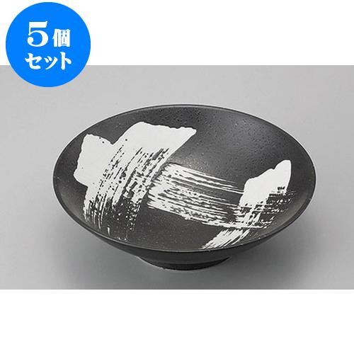 5個セット めん皿・めん鉢 黒釉白刷毛目8.0麺鉢 [25 x 7.5cm] 【 料亭 旅館 和食器 飲食店 業務用】