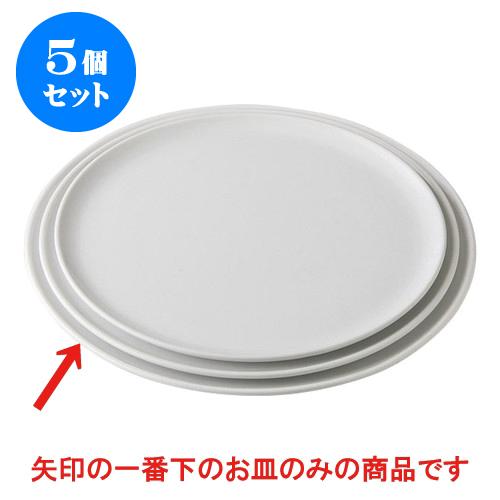 5個セット デリカウェア ルナホワイトケーキプレート(大) [32cm] 【輸入品 料亭 旅館 和食器 飲食店 業務用】