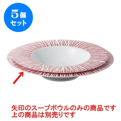 5個セット デリカウェア ルミネール26.5cmディープスープボール レッド [26.5 x 5cm] 【 料亭 旅館 和食器 飲食店 業務用】