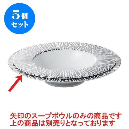 5個セット デリカウェア ルミネール26.5cmディープスープボール ブラック [26.5 x 5cm] 【 料亭 旅館 和食器 飲食店 業務用】