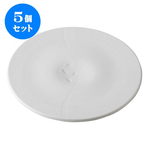 5個セット デリカウェア 雪月花 白磁 花くぼみ盛皿 [30.3 x 2.2cm] 【 料亭 旅館 和食器 飲食店 業務用】