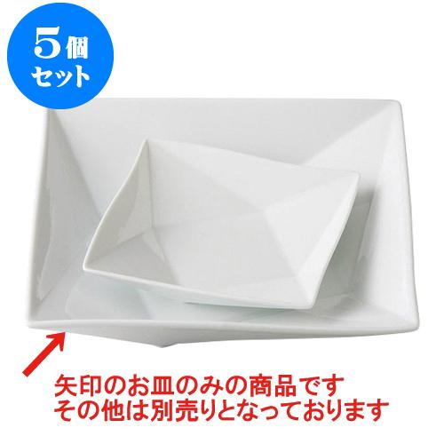 最新作の 5個セット デリカウェア x 白磁折紙11.0スパ皿 デリカウェア [26 5.5cm] x 26 x 5.5cm]【 料亭 旅館 和食器 飲食店 業務用】, ハギシ:b84175e8 --- business.personalco5.dominiotemporario.com