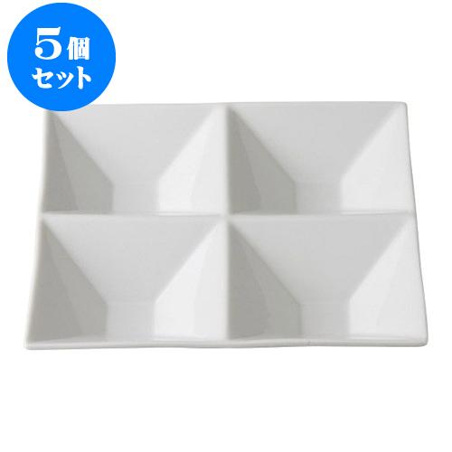 5個セット デリカウェア 白磁四品深口プレート大 [24.5 x 24.5 x 4cm] 【輸入品 料亭 旅館 和食器 飲食店 業務用】