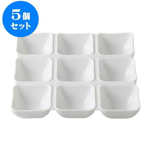 5個セット デリカウェア OJU(白磁)9仕切皿S [21.5 x 21.5 x 3.5cm] 【 料亭 旅館 和食器 飲食店 業務用】