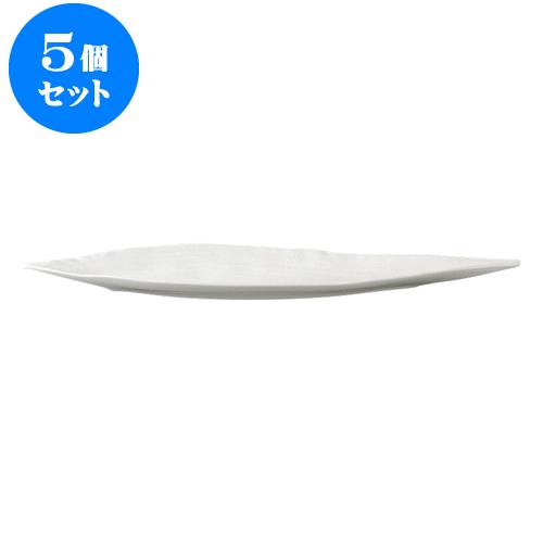 5個セット デリカウェア (強化)N.B.木の葉47cm長皿 [47.4 x 10.7 x 2.6cm] 【強化 料亭 旅館 和食器 飲食店 業務用】