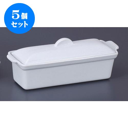 5個セット 洋陶単品 白テリーヌ小 [22.5 x 11.3 x 11.5cm] 【輸入品 料亭 旅館 和食器 飲食店 業務用】