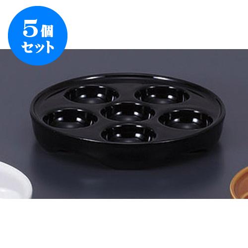 5個セット 洋陶単品 黒エスカルゴ E.O [16 x 2.7cm] 【 料亭 旅館 和食器 飲食店 業務用】