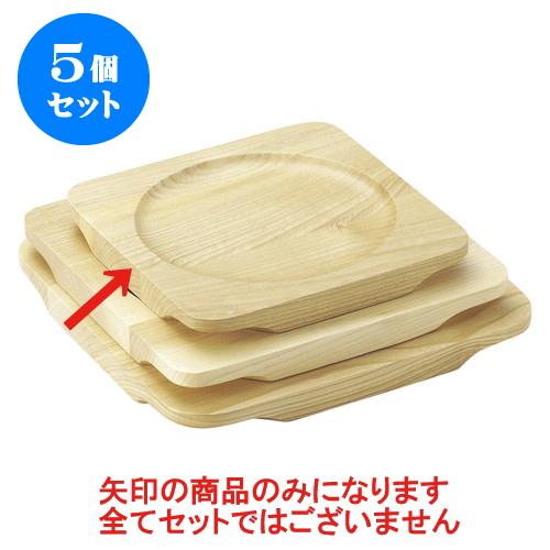 5個セット 洋陶単品 栓受台(I) [25 x 25 x 1.5cm(内寸22cm)] 【 料亭 旅館 和食器 飲食店 業務用】