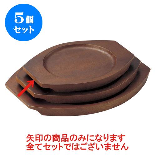 5個セット 洋陶単品 木受台 (キ) [24 x 19cm(13cm)] 【 料亭 旅館 和食器 飲食店 業務用】
