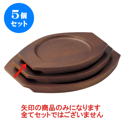 5個セット 洋陶単品 木受台 (サ) [25 x 21cm(15.5cm)] 【 料亭 旅館 和食器 飲食店 業務用】