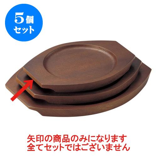 5個セット 洋陶単品 木受台(P) [23.5 x 19.5 x 1.5cm(内寸17.5cm)] 【 料亭 旅館 和食器 飲食店 業務用】
