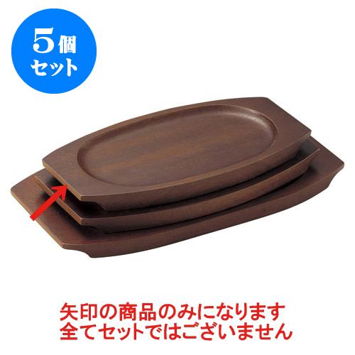 5個セット 洋陶単品 (木)受台 (ウ) [32 x 21cm(内寸26.5 x 17.5cm)] 【 料亭 旅館 和食器 飲食店 業務用】