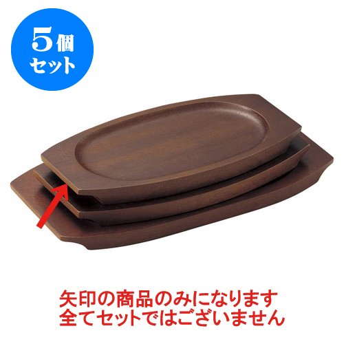 5個セット 洋陶単品 (木)受台 (オ) [24 x 14cm(内寸17 x 11cm)] 【 料亭 旅館 和食器 飲食店 業務用】