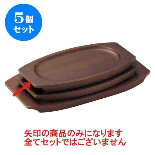 5個セット 洋陶単品 (木)受台 (ヤ) [22 x 16cm(内寸17.5 x 14cm)] 【 料亭 旅館 和食器 飲食店 業務用】