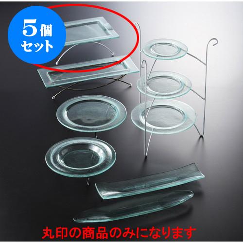 5個セット ガラス 盛皿・長角形大(ガラス・ワイヤー台付) [39 x 29 x 13cm] 【 料亭 旅館 和食器 飲食店 業務用】