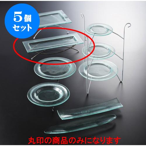 5個セット ガラス 盛皿・長角形小(ガラス・ワイヤー台付) [50 x 19 x 10cm] 【 料亭 旅館 和食器 飲食店 業務用】