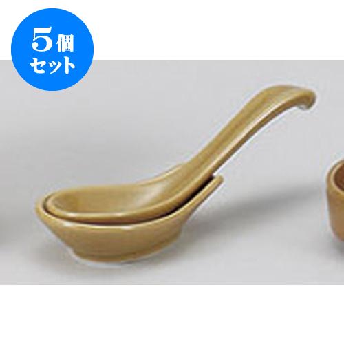 5個セット 鍋小物 有田焼安楽 台付レンゲ(小)  料亭 旅館 和食器 飲食店 業務用】