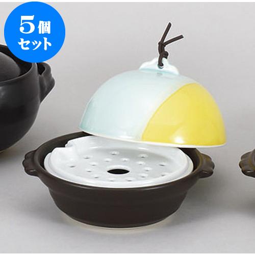 5個セット 蒸し鍋 山海ドーム型鍋・蒸し器(目皿付) [18 x 16 x 13cm] 【直火 料亭 旅館 和食器 飲食店 業務用】