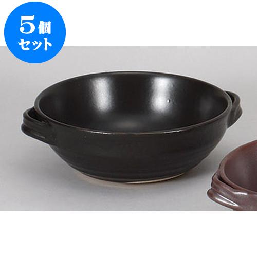 5個セット 耐熱食器 黒釉盛鉢ボール [23 x 20 x 7cm] 【土物 直火 料亭 旅館 和食器 飲食店 業務用】