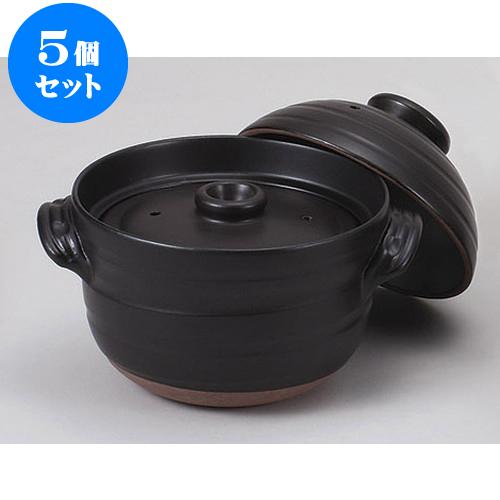 5個セット ご飯鍋 新大黒炊飯鍋(2合炊) [20.5 x 16.5 x 16cm] 【直火 料亭 旅館 和食器 飲食店 業務用】