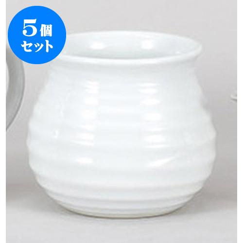 5個セット 鍋小物 白磁荒入 [12 x 13cm] 【 料亭 旅館 和食器 飲食店 業務用】
