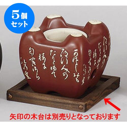 5個セット コンロ 風雅コンロ茶(小) [11 x 11 x 10.5cm] 【 料亭 旅館 和食器 飲食店 業務用】