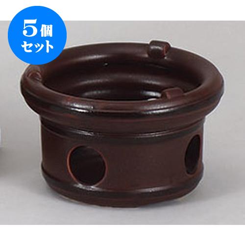 5個セット コンロ 七輪風コンロ(茶) [14.3 x 9cm] 【 料亭 旅館 和食器 飲食店 業務用】