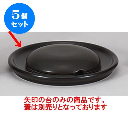 5個セット コンロ 石焼台(黒) [16.8 x 2cm] 【 料亭 旅館 和食器 飲食店 業務用】